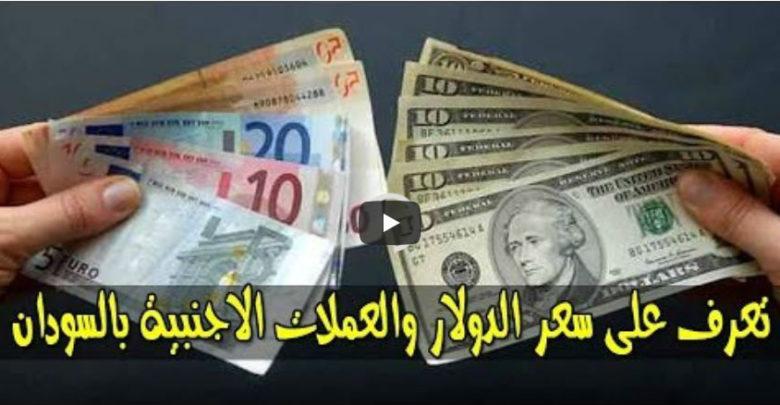 تصاعد سعر الدولار برفقة اسعار العملات الاجنبية مقابل الجنيه السوداني اليوم الإثنين 25-11-2019 في السوق السوداء