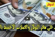 صورة تراجع طفيف لسعر الدولار وأسعارالعملات الأجنبية مقابل الجنيه السوداني اليوم الخميس 7 نوفمبر 2019م في السودان بتعاملات السوق السوداء
