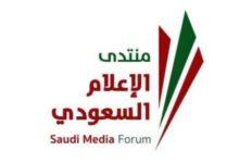 Photo of منتدى الإعلام السعودي يقدم منصة عالمية للتعاون