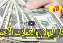 بالارقام سعر الدولار برفقة أسعار العملات الاجنبية مقابل الجنيه السوداني اليوم الاثنين 18 نوفمبر 2019م في السودان من السوق السوداء