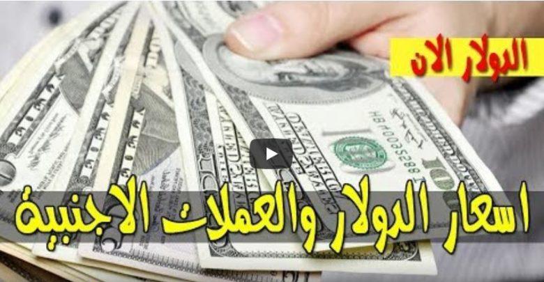 سعر الدولار وأسعار صرف العملات الأجنبية مقابل الجنيه السوداني اليوم الثلاثاء 19 نوفمبر 2019 في السوق السوداء
