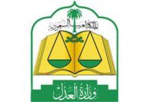 صورة وزارة العدل السعودية تطلق التسجيل السمعي البصري لجلسات المحكمة في مكة المكرمة