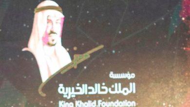 الملك سلمان يكرم الفائزين بجائزة الملك خالد