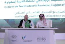 صورة مدينة الملك عبد العزيز للعلوم والتقنية والمنتدى الاقتصادي العالمي يوقعان اتفاقية تعاون