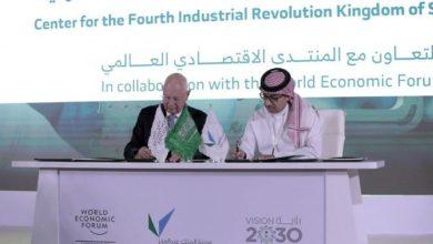 Photo of مدينة الملك عبد العزيز للعلوم والتقنية والمنتدى الاقتصادي العالمي يوقعان اتفاقية تعاون