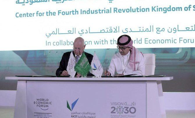 مدينة الملك عبد العزيز للعلوم والتقنية والمنتدى الاقتصادي العالمي يوقعان اتفاقية تعاون