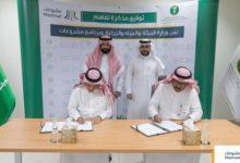 """Photo of """"مشاريع"""" توقع اتفاقية مع وزارة البيئة والمياه والزراعة"""