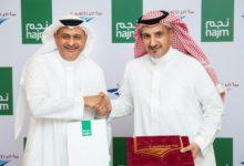 Photo of شركة نجم السعودية توقع اتفاقية لإدارة الحوادث مع شركة ساعد الإماراتية