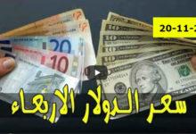 صورة سعر الدولار وأسعار صرف العملات الاجنبية مقابل الجنيه السوداني اليوم الأربعاء 20 نوفمبر 2019 في السوق السوداء