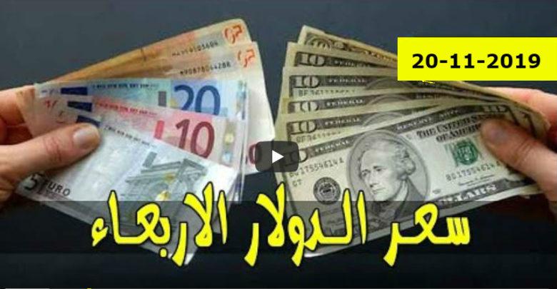 سعر الدولار وأسعار صرف العملات الاجنبية مقابل الجنيه السوداني اليوم الأربعاء 20 نوفمبر 2019 في السوق السوداء