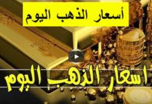 Photo of استقرار أسعار الذهب في مصر اليوم الاثنين 11-11-2019
