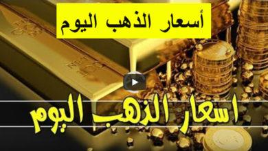 استقرار أسعار الذهب في مصر اليوم الاثنين 11-11-2019
