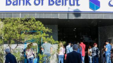 """صورة البنوك اللبنانية ليس هناك أي """"حركة غير عادية"""" للأموال عند إعادة فتحها"""