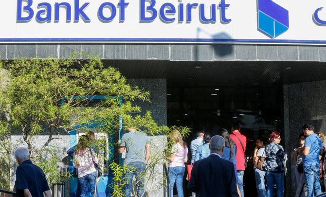 """البنوك اللبنانية ليس هناك أي """"حركة غير عادية"""" للأموال عند إعادة فتحها"""