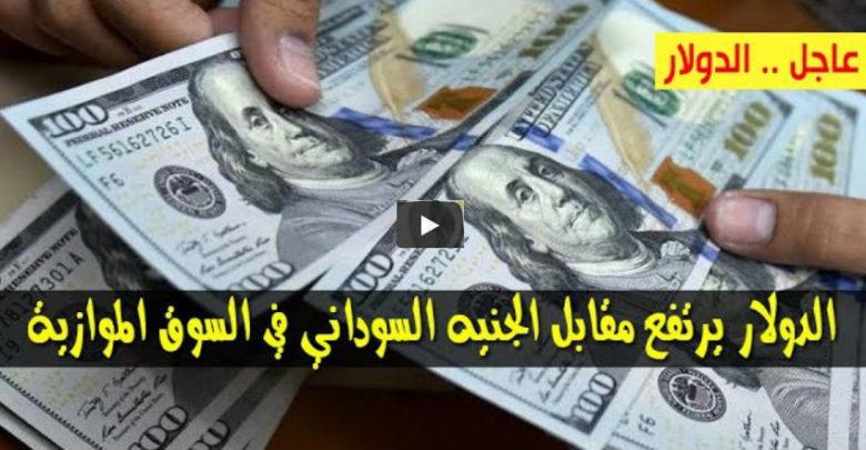 سعر الدولار وأسعار العملات الاجنبية مقابل الجنيه السوداني اليوم الأربعاء 20 نوفمبر 2019م في السوق الاسود