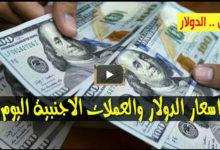 سعر الدولار وأسعار صرف العملات الأجنبية مقابل الجنيه السوداني اليوم السبت 2 نوفمبر 2019 في السوق السوداء