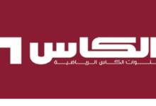 Photo of تردد قناة الكأس ALKASS TV الرياضية القطرية، تابع أهم مباريات كأس خليجي 24