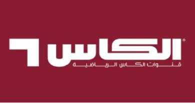 صورة تردد قناة الكأس ALKASS TV الرياضية القطرية، تابع أهم مباريات كأس خليجي 24