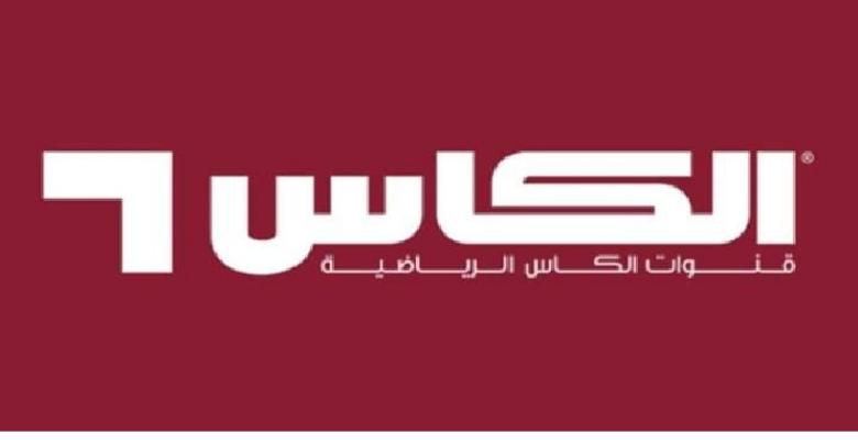 تردد قناة الكأس ALKASS TV الرياضية القطرية، تابع أهم مباريات كأس خليجي 24