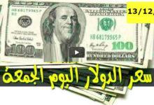 سعر الدولار في السودان اليوم الجمعة 13 ديسمبر 2019 وأسعار العملات مقابل الجنيه السوداني في السوق السوداء