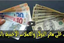 صورة سعر الدولار في السودان واسعار العملات مقابل الجنيه السوداني اليوم الأحد 22-12-2019 من السوق السوداء