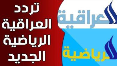 صورة تردد قناه العراقيه الرياضية 2020 نايل سات وعرب سات HD & SD iraqia sports