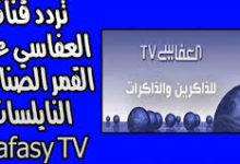 """صورة تردد قناة العفاسي للقرآن الكريم """"الجديد"""" 2020 عبر النايل سات بعد توقف البث"""