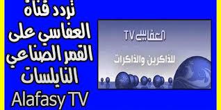 """تردد قناة العفاسي للقرآن الكريم """"الجديد"""" 2020 عبر النايل سات بعد توقف البث"""