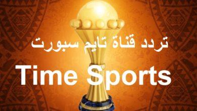 Photo of تردد قناة تايم سبورت 2020 Channel Time Sports الجديد علي نايل سات
