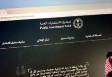 صورة الصندوق السعودي للاستثمار العام يعقد فعاليات للترويج لشركات المحافظ