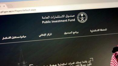 Photo of الصندوق السعودي للاستثمار العام يعقد فعاليات للترويج لشركات المحافظ