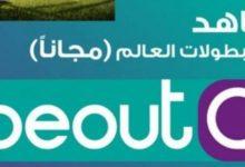 تردد قنوات بي أوت كيو beoutQ الجديد 2020 عبر قمر النايل سات