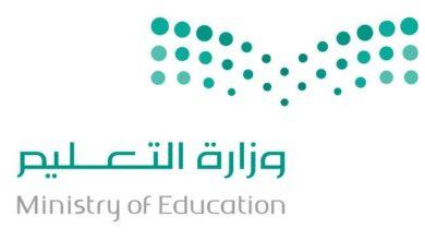 Photo of الوزارة السعودية تطلق برنامج تدريبي حول السياسة التعليمية