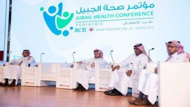 Photo of مؤتمر الجبيل الصحي يركز على أمراض الرئة لدى الأطفال