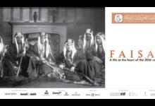 Photo of معرض مكرس للملك فيصل يفتتح في لندن هذا الشهر