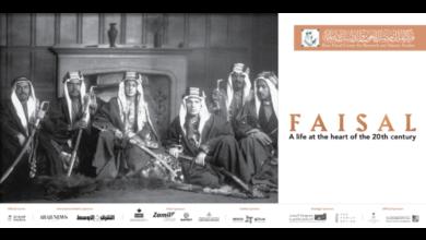 معرض مكرس للملك فيصل يفتتح في لندن هذا الشهر