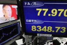 تباينت الأسهم في آسيا قبل قرار سعر الفائدة الفيدرالي