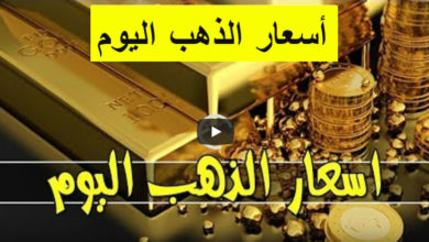 سعر جرام الذهب في السودان اليوم الثلاثاء 10-12-2019 في السوق السوداء