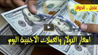 Photo of أسعار الدولار فى السودان اليوم الخميس 12/12/2019 و أسعار العملات الاجنبية مقابل الجنية السوداني