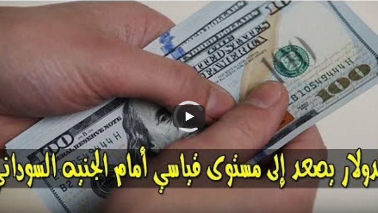 ارتفاع سعر الدولار..اسعار العملات مقابل الجنيه السوداني اليوم الاربعاء 4 مارس 2020 من السوق السوداء والبنك المركزي