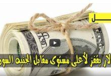 Photo of السودان: ارتباك وضبابية كبيرة في صرف الدولار الأمريكي وصعود جنوني لأسعار العملات الأجنبية