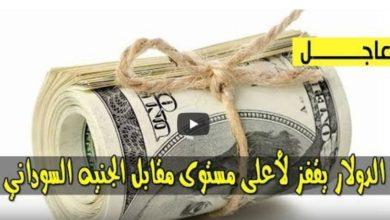 صورة السودان: ارتباك وضبابية كبيرة في صرف الدولار الأمريكي وصعود جنوني لأسعار العملات الأجنبية