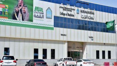 صورة وزارة الصحة السعودية تعلن عن خمس حالات إصابة جديدة بفيروس كورونا
