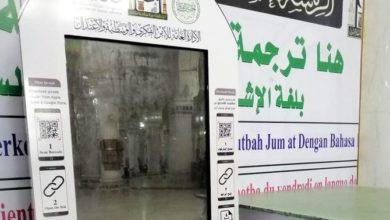 الرئاسة العامة لشؤون الحرمين تعليق استخدام شاشات اللمس في المسجد الحرام للحد من انتشار فيروس كورونا