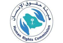 Photo of هيئة حقوق الإنسان السعودية تدعم الموافقة على نظام المسنين