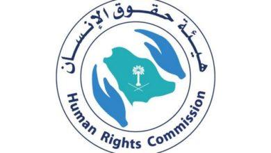 صورة هيئة حقوق الإنسان السعودية تدعم الموافقة على نظام المسنين