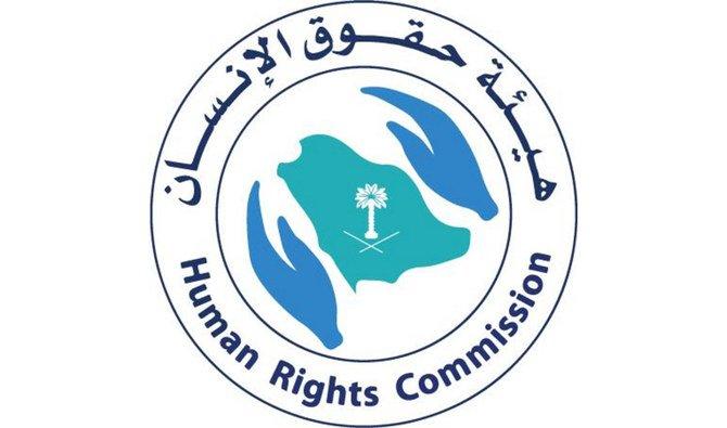 هيئة حقوق الإنسان السعودية تدعم الموافقة على نظام المسنين