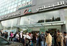 Photo of البنوك اللبنانية توافق على تخفيف بعض القيود المفروضة على المودعين الذين يعانون من الجوع
