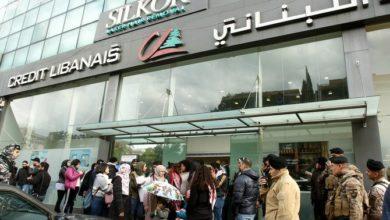 البنوك اللبنانية توافق على تخفيف بعض القيود المفروضة على المودعين الذين يعانون من الجوع