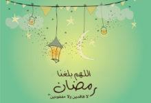 Photo of رسائل تهنئة بمناسبة حلول شهر رمضان الكريم 2020 وبرقيات التهنئة للأصحاب والأحبة